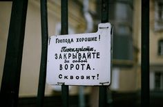 Please close the gate behind yourself. Cinema, Thankful, Inspiration, Moscow, Gate, Travelling, Russia, Biblical Inspiration, Movies
