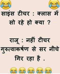 Latest School Jokes In Hindi – Funny Jokes In Hindi – Funny Hindi Jokes For School Life - Funny Status For Teacher – Funny School Image For Students – Funny Image About School Life – - Funny Quotes In Hindi, Funny Attitude Quotes, Jokes In Hindi, Jokes Quotes, Hindi Chutkule, Hindi Comedy, Comedy Quotes, Latest Funny Jokes, Very Funny Jokes