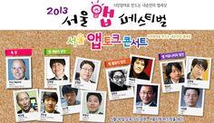 2013 서울 앱 페스티벌, 국내외 앱 전문가, 창업가, 앱 활용 달인 50명 한 자리에