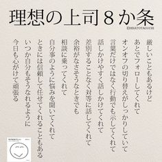 Embedded Happy Words, Love Words, Words Quotes, Me Quotes, Sayings, Japanese Quotes, Today Quotes, Meaningful Life, Psychology Facts