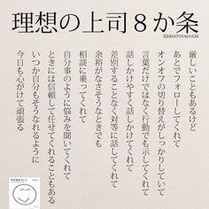 埋め込み Words Quotes, Me Quotes, Sayings, Japanese Quotes, Today Quotes, Happy Words, Life Words, Meaningful Life, Psychology Facts