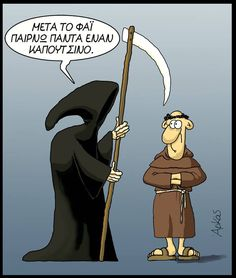 Funny Greek Quotes, Funny Quotes, Sisters Of Mercy, Color Psychology, Timeline Photos, Funny Cartoons, Funny Signs, Laughter, Funny Pictures