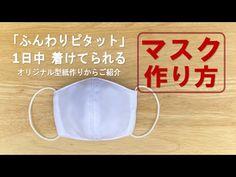 マスク作り方【立体マスク】【息しやすい】【マスク型紙】Rittai masuku tsukurikata katagami tsukurikata - YouTube Crochet Projects, Sewing Projects, How To Make Clothes, Diy Mask, Mask Making, Craft Patterns, Sewing For Kids, Couture, Sewing Tutorials