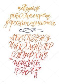 Image result for русский алфавит каллиграфия