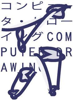 はやおきしたので Design & Drawing: Tadashi Ueda