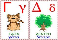 Οι καρτέλες που σας παραθέτω μπορούν να αναρτηθούν στην τάξη του νηπιαγωγείου ώστε τα παδιά να γνωρίσουν τα γράμματα του αλφάβητου , να μά... Greek Language, Photo And Video, Education, Learning, Blog, Fictional Characters, Studying, Teaching, Fantasy Characters