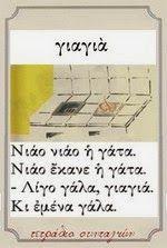 Συνταγές, αναμνήσεις, στιγμές... από το παλιό τετράδιο...: Κυδωνόπαστο - Μια γεύση από τα παλιά! Old Greek, Greek Language, Diy For Kids, Vintage Photos, Old School, Nostalgia, Inspire, Memories, Artists