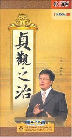 """年份:2007年, 简介:公元627年到公元649年,是历史上 #唐太宗 #李世民 在位的二十三年,整个社会经济和文化得到较好发展,出现了所谓""""路不拾遗,夜不闭户""""的良好社会风气。史学家们把这一段历史时期誉为""""贞观之治""""。  #贞观之治 的时间虽然不长,但在历史上的地位却极其重要,因为 #贞观时代 ,不仅创造了君主时代最文明的政治环境和最和谐的君臣关系,还奠定了 #唐朝 三百年的制度基业,为此后一千多年的中国树立了楷模。那么为什么在这个时代,会取得了如此重大的成就? #贞观之治  的历史魅力到底在哪里?为什么在这个时代,中国忽然取得了如此重大的成就?唐朝以后,历代政治家和历史学家都十分关注这个问题。天时?地利?人和? #中国人民大学 #国学院副教授 #孟宪实 将从人的角度切入,展开贞观之旅。 #百家讲坛 #LectureRoom #ZhenGuanZhiZhi #ZhenGuanEra #TangTaizong #EmperorTaizong #LiShimin"""