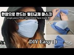 How to make a replaceable face mask / You need single piece only! How to make a replaceable face mask / You need single piece only!,couture comment faire un masque rechargeable / Un seul. Diy Mask, Diy Face Mask, Face Masks, Easy Crochet Stitches, Pocket Pattern, Mask Making, Single Piece, Sewing Hacks, Hand Sewing