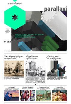 Το Τεύχος Οκτωβρίου του περιοδικού Parallaxi είναι συλλεκτικό, αφιερωμένο στα 100 χρόνια από την απελευθέρωση της Θεσσαλονίκης
