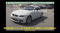중고차 구매 시승 BMW328 컨버터블 2,500만원 2009년 115,900km(강남매매시장:중고차시세/취등록세/할부/리스 등 ...