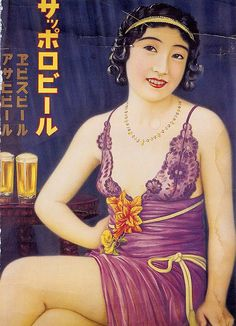 Beer ad, 1930s