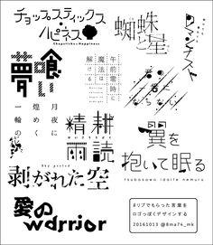 Typo Logo Design, Graphic Design Fonts, Web Design, Typography Logo, Lettering Design, Book Design, Chinese Fonts Design, Japanese Graphic Design, Cyberpunk