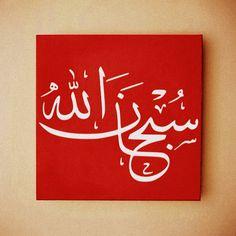 سبحان الله Arabic Calligraphy Design, Calligraphy Words, Arabic Calligraphy Art, Calligraphy Alphabet, Islamic Decor, Islamic Wall Art, Watercolor Night Sky, Islamic Paintings, Graffiti Alphabet