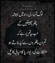Here you will read the latest and famous Life Quotes Urdu of well known group of people. You can also find here the designed image of Urdu Life Quotes. Nice Quotes In Urdu, Urdu Quotes Images, Urdu Funny Quotes, Poetry Quotes In Urdu, Qoutes, Quotations, Karma Quotes, Ali Quotes, Sister Quotes