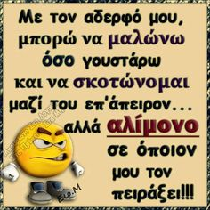 Greek Phrases, Unique Quotes, Word Pictures, One Liner, Greek Quotes, Funny Photos, Motivational Quotes, Life Quotes, Jokes