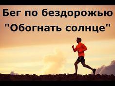 "Бег по бездорожью ""обгоняя солнце"" http://www.youtube.com/watch?v=rSizNhNBnUk&feature=em-upload_owner  #бег #бездорожье #бегпобездорожью #равнины #горы #марафон #соревнования #обгоняясолнце"