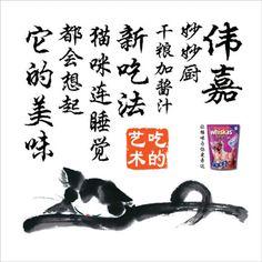 Read more: https://www.luerzersarchive.com/en/magazine/print-detail/whiskas-21815.html Whiskas Tags: Whiskas,Eddie Wong,Tina Chen,Han Ji Cai,Publicis, Shanghai