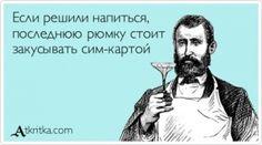 Аткрытка №361591: Если решили напиться, последнюю рюмку стоит  закусывать сим-картой - atkritka.com