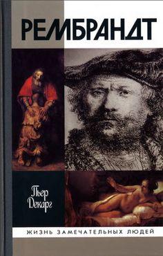 Пьер Декарг - Рембрандт - Жизнь замечательных людей