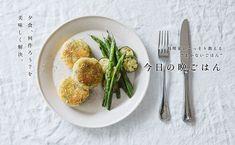 鮭のフィッシュケーキのレシピ・作り方 | 暮らし上手