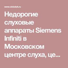 Недорогие слуховые аппараты Siemens Infiniti в Московском центре слуха, цены на Слуховые аппараты Сименс Infiniti, продажа слуховых аппаратов, купить слуховой аппарат недорого