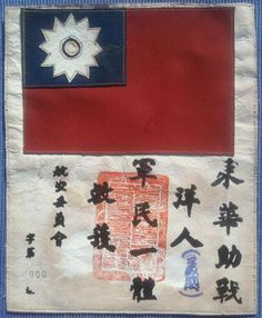 Early AVG Flying Tigers 5pc Leather Blood Chit, Chinese Flag w/ Chop, WWII US China