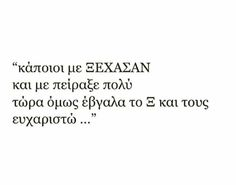 Greek Quotes, So True, Favorite Quotes, Texts, Life Quotes, Thoughts, Math, Quotes About Life, Living Quotes