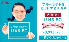JINS PC ブルーライトをカットするメガネ