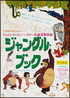 Jungle Book Japanese poster