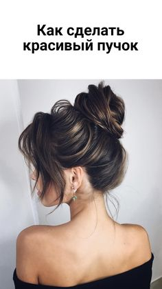 Easy Updos For Long Hair, Long Fine Hair, Wedding Hairstyles For Medium Hair, Thin Hair Updo, Easy Hairstyles For Kids, Medium Hair Cuts, Medium Hair Styles, Short Hair Styles, Redhead Hairstyles