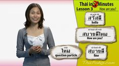 Learn Thai, Language, This Or That Questions, Learning, Studying, Languages, Teaching, Language Arts, Onderwijs