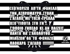 σε γνωρίζω απο τη φανέλα...σύνθημα Volleyball Quotes, Thessaloniki, Lyrics, Company Logo, Logos, Greece, Football, Profile Picture Ideas, Greece Country