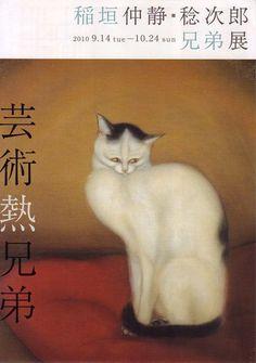 Cat | by Inagaki Chūsei