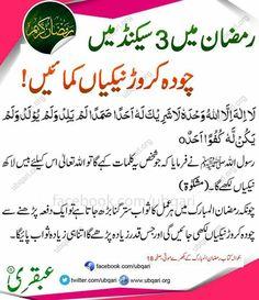 Dua for nekiyaan Duaa Islam, Islam Hadith, Islam Muslim, Allah Islam, Islam Quran, Alhamdulillah, Dua For Ramadan, Ramadan Prayer, Mubarak Ramadan