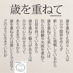 Wise Quotes, Words Quotes, Inspirational Quotes, Qoutes, Favorite Words, Favorite Quotes, Japanese Quotes, Special Words, Powerful Words