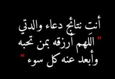 """You are the result of my mother's prayer when she says: """"Oh God, please bless him/her with someone You love and veer away all harm."""""""