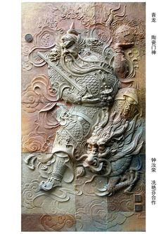 Chinese famous pottery master Rurong Zhong and Yanfen Xian created the largest Ceramic Door Gods in the world. It is 2.76 meters high, 1.45 meters wide. This one is on the right called Qing Long.