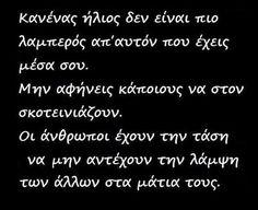Κανένας ήλιος δεν παραβγαίνει στη λάμψη των ματιών ενός ευτυχισμένου ανθρώπου!!! Greek Quotes, Wise Quotes, Book Quotes, Unique Quotes, Inspirational Quotes, Philosophy Quotes, Live Laugh Love, Beautiful Words, Wise Words