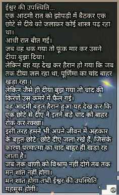 Chankya Quotes Hindi, Hindi Words, Desi Quotes, Qoutes, Motivational Picture Quotes, Motivational Stories, Inspirational Quotes, People Quotes, True Quotes