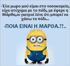 αστεια Funny Greek Quotes, Funny Quotes, Bring Me To Life, Funny Statuses, Funny Moments, Laugh Out Loud, Minions, Picture Video, Jokes
