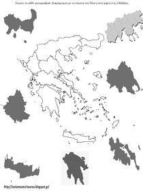 Δραστηριότητες, παιδαγωγικό και εποπτικό υλικό για το Νηπιαγωγείο & το Δημοτικό: Ταξίδι στην Ελλάδα: μαθαίνοντας για τα γεωγραφικά διαμερίσματα Design Your Own Superhero, Special Education, Kids And Parenting, Geography, Diagram, Map, Projects, Blog, School