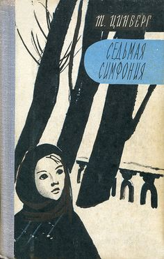 Tamara Tsinberg: Seventh Symphony. During the siege of Leningrad, young Kate takes on the care of a 3 year old boy. (Russian)