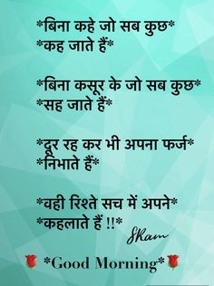 Good Day Quotes, All Quotes, Good Morning Quotes, Best Quotes, Poetry Hindi, Hindi Words, Powerful Motivational Quotes, Positive Quotes, Friendship Quotes In Hindi