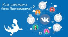 Как купить участников в группу ВКонтакте быстро и не попасть в бан
