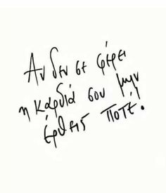 Boy Quotes, Sign Quotes, Funny Quotes, Funny Phrases, Romantic Poetry, Magic Words, Famous Last Words, Greek Quotes, Love Words
