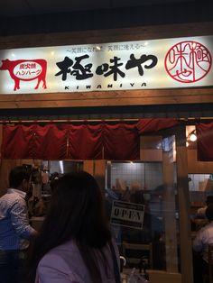 키와미야. 후쿠오카 Hukuoka. Japan