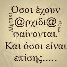 Greek Quotes, Favorite Quotes, Funny Quotes, Wisdom, Cards Against Humanity, Thoughts, Math, Inspiration, Jokes
