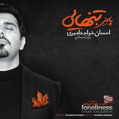 'Paeiz Tanhaei' by Ehsan Khajehamiri on Radio Javan, your number one source for Persian music and entertainment!