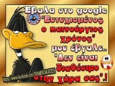 Funny Phrases, Funny Quotes, Funny Memes, Jokes, Greek Quotes, Out Loud, Haha, Funny Pictures, Humor
